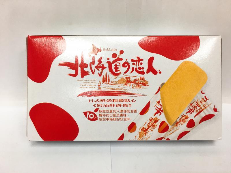 掬水軒110g北海道(奶油)酥餅