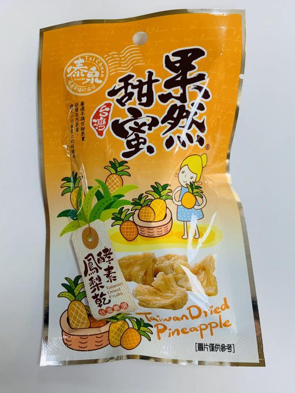 泰泉.25元果然甜蜜-酵素鳳梨乾35g(隨手包)