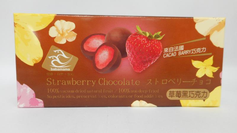 馬湛.48g草莓(黑)巧克力
