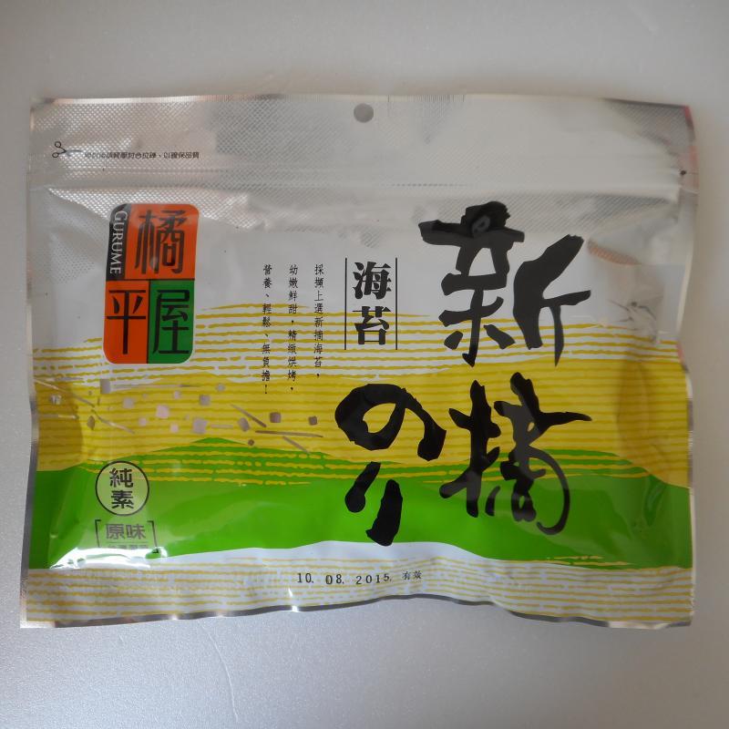 橘平屋新摘半切(原味)
