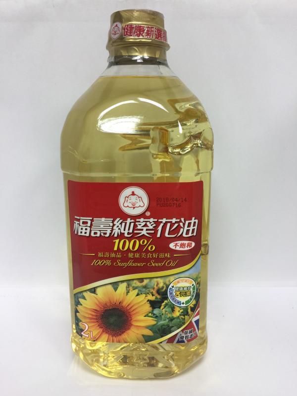 2L福壽100%葵花油