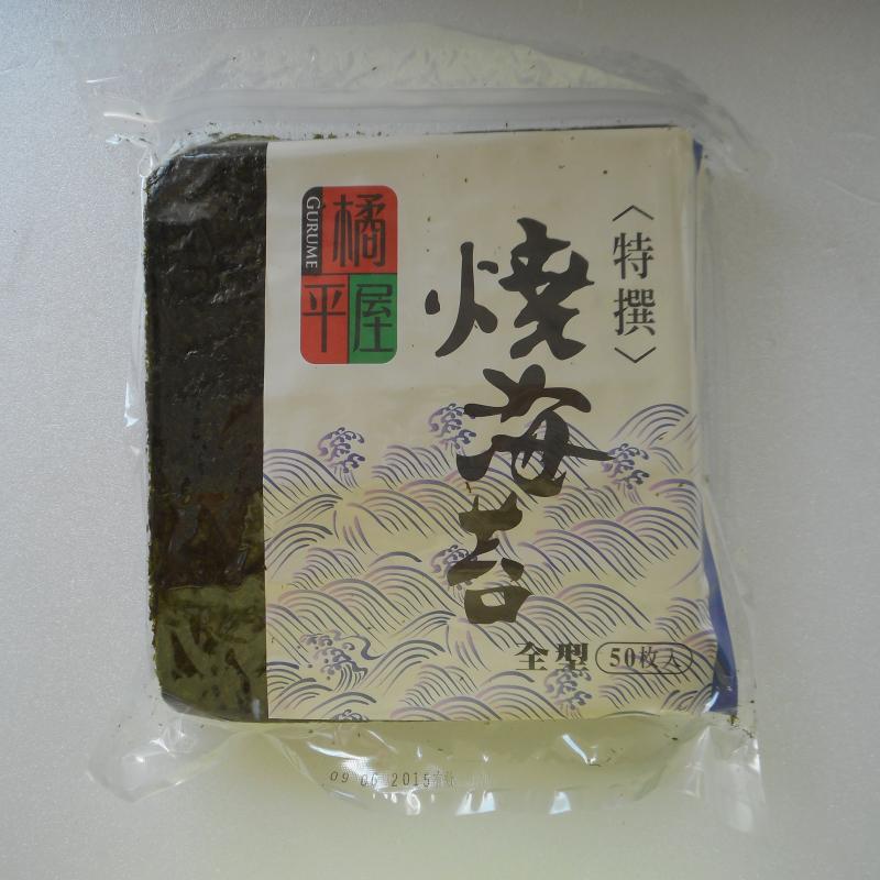 橘平屋-特選燒海苔50片