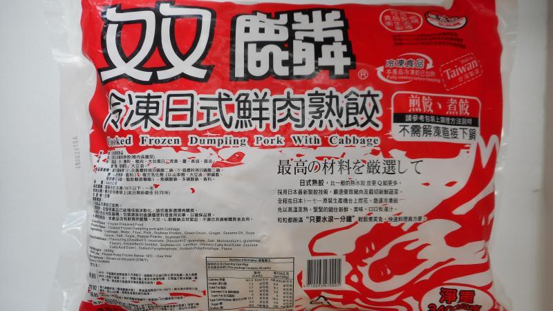 雙麟日式鮮肉熟餃17g*200粒